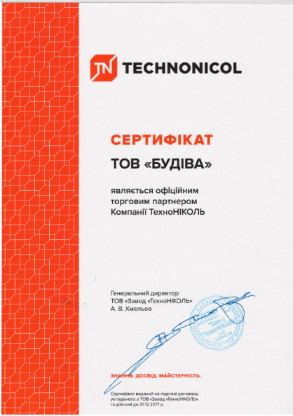 сертификат компании будива