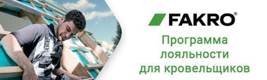 Акция для прорабов «FAKRO ПРОФЕССИОНАЛАМ» до 30.11 фото