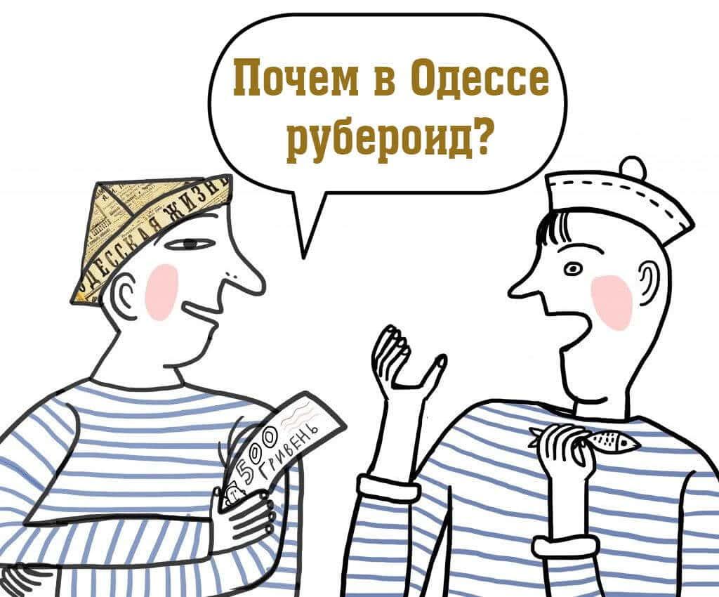 фотография Почём в Одессе рубероид