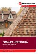 Коллекция ТЕХНОНИКОЛЬ SHINGLAS 2017