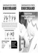 Монтаж и применение битумной ленты NICOBAND
