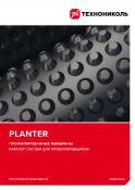 Каталог систем PLANTER для проектировщиков